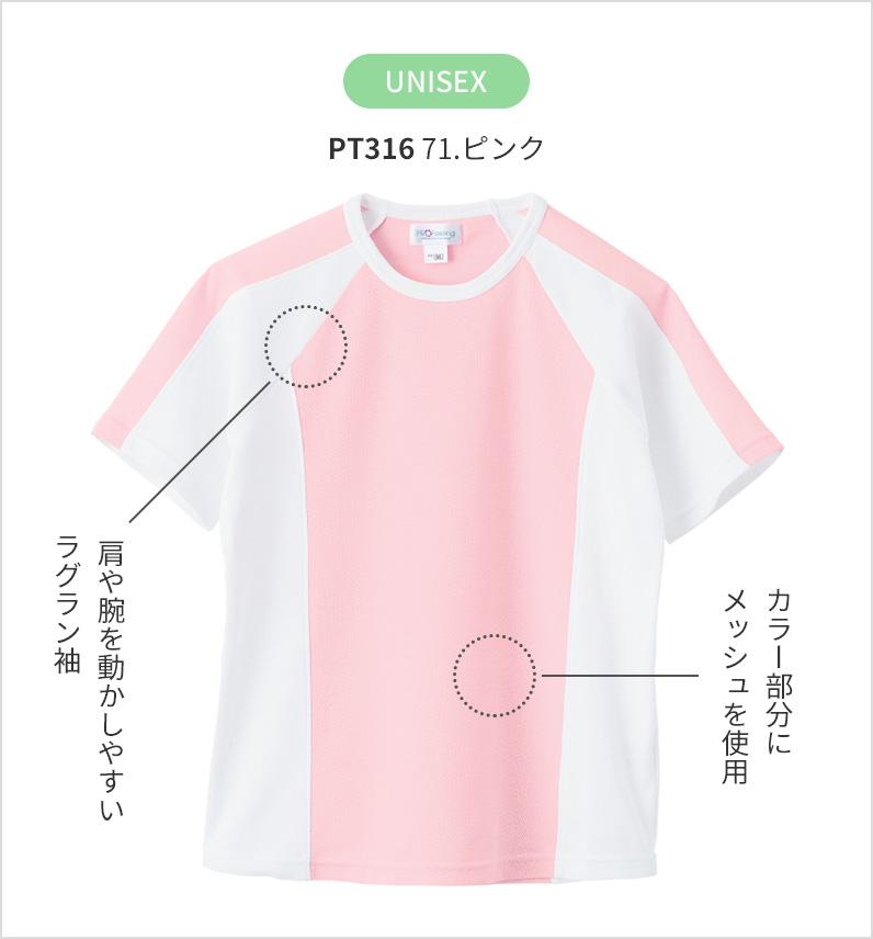 PT316 71.ピンク