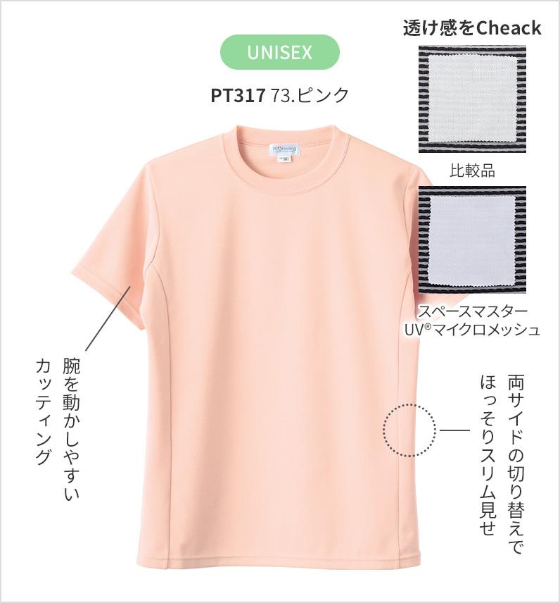 PT317 73.ピンク