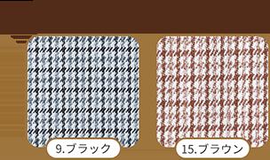 9.ブラック 15.ブラウン