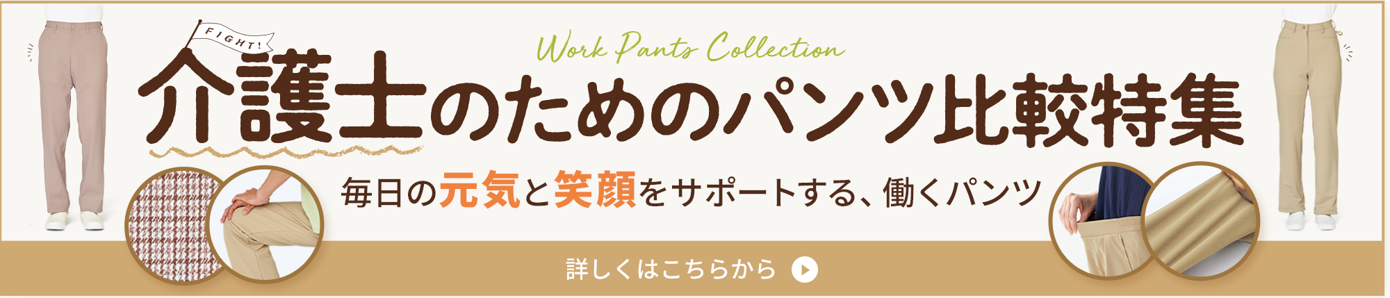Work Pants Collection