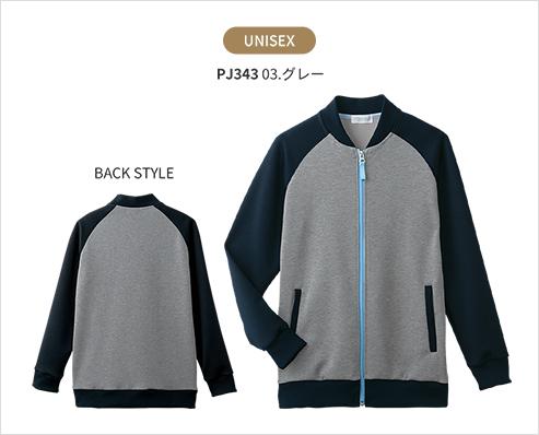 PJ343 クラシックジャケット(男女兼用)