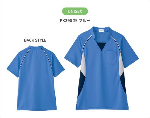 PK390 半袖ニットシャツ(男女兼用)