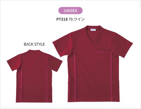 PT318 ニットスクラブ(男女兼用)